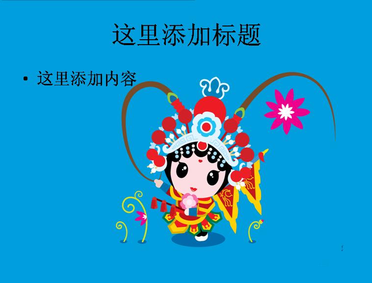 2013年京剧范招财童子可爱(7)模板免费下载
