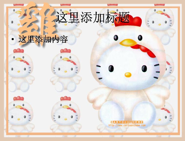 hellokitty十二生肖卡通(11)模板免费下载