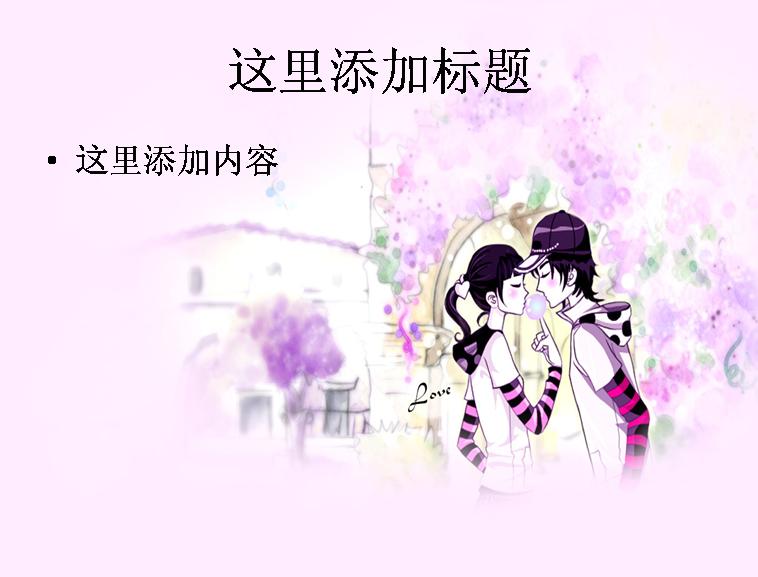 七夕浪漫爱情卡通(3)模板免费下载