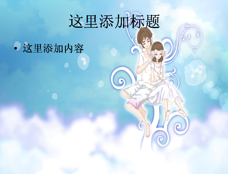 七夕浪漫爱情卡通(7)