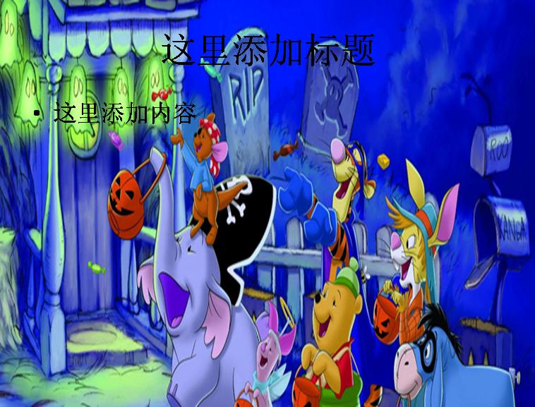 小熊维尼和朋友可爱背景图片模板免费下载