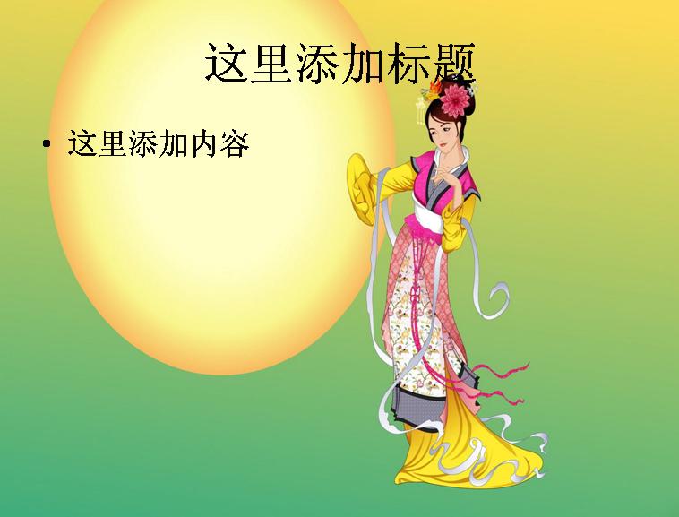 2011年国庆节模板专题  2011中秋佳节模板专题  中英文简历模板专题