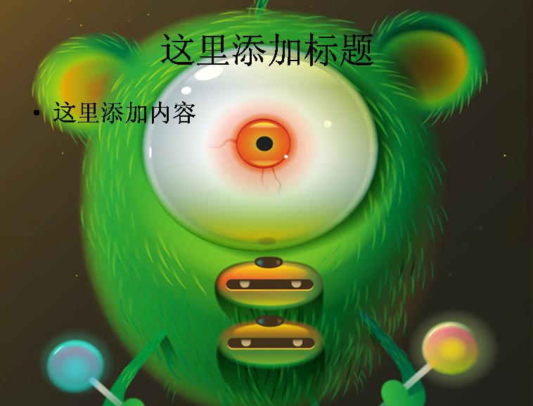 创意小动物怪诞造型电脑(7)模板免费下载