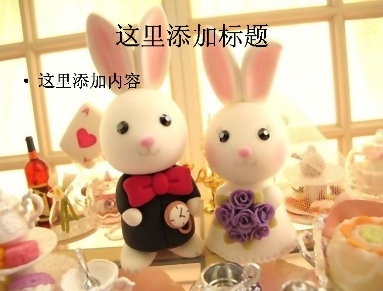 可爱动物的浪漫婚礼电脑大全(5)