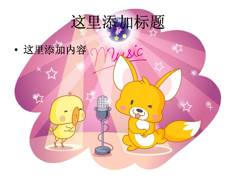 可爱卡通动物(4)模板免费下载