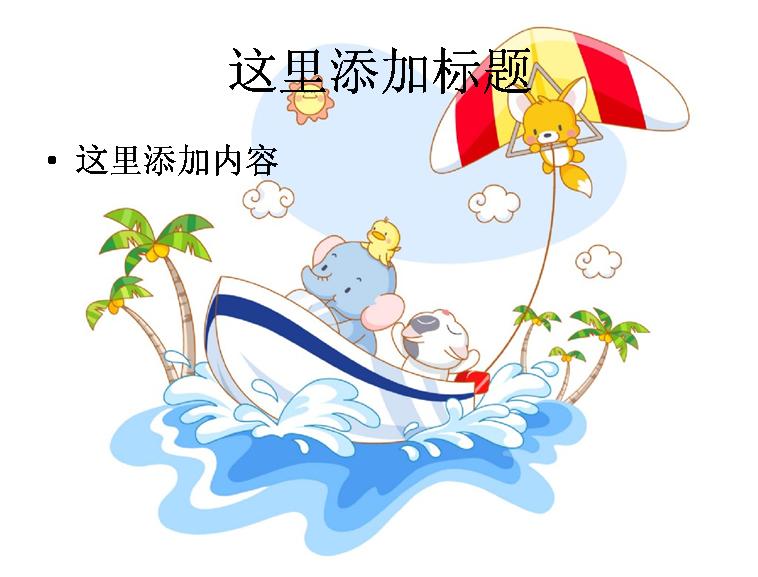 可爱卡通动物(7) 支持格式:ppt