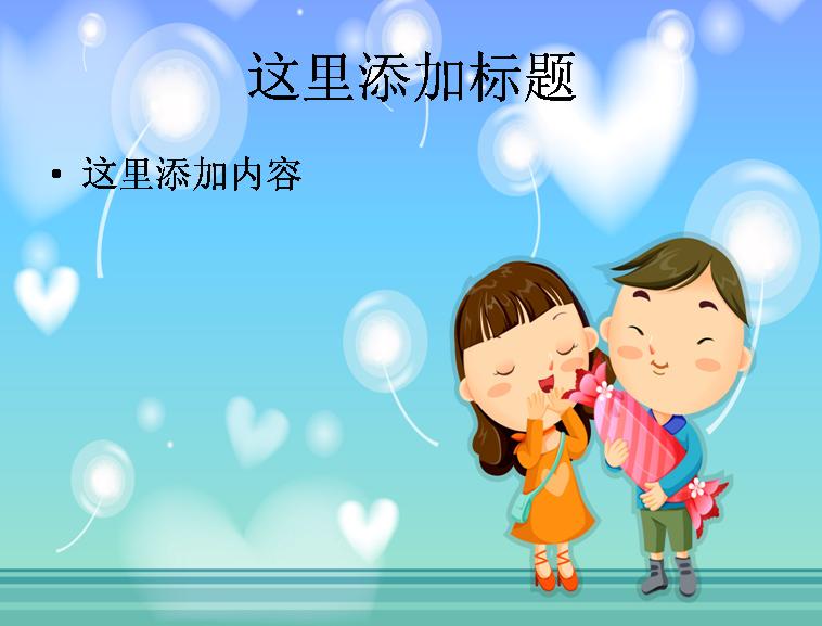 可爱卡通爱情宽屏(10)模板免费下载