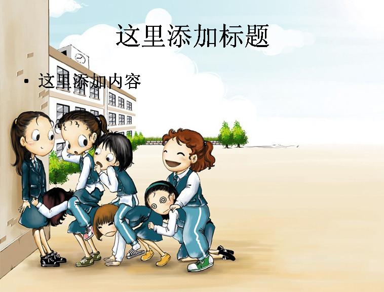 可爱卡通生活图片(12)模板免费下载