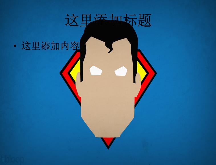 可爱卡通英雄头像简约(25)模板免费下载_86286- wps