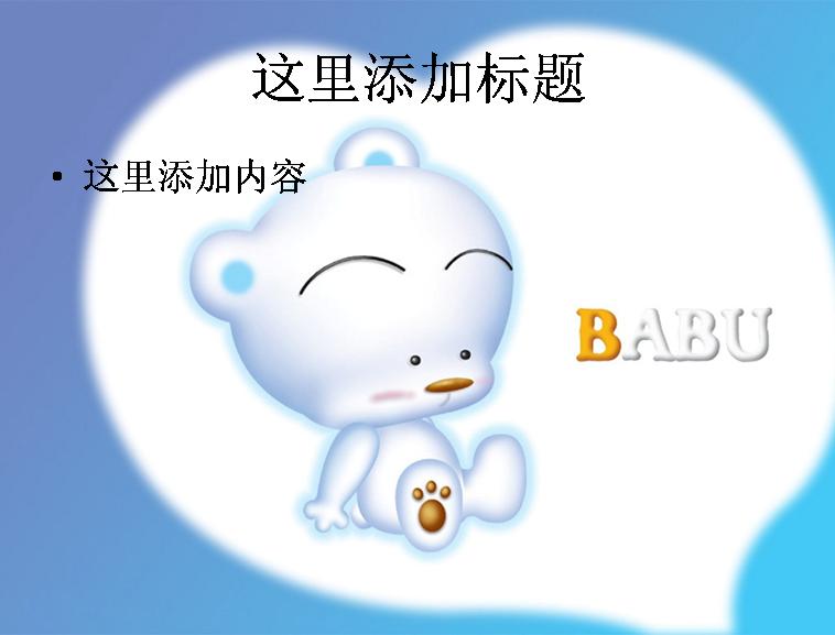 可爱小熊babu背景(12)模板免费下载