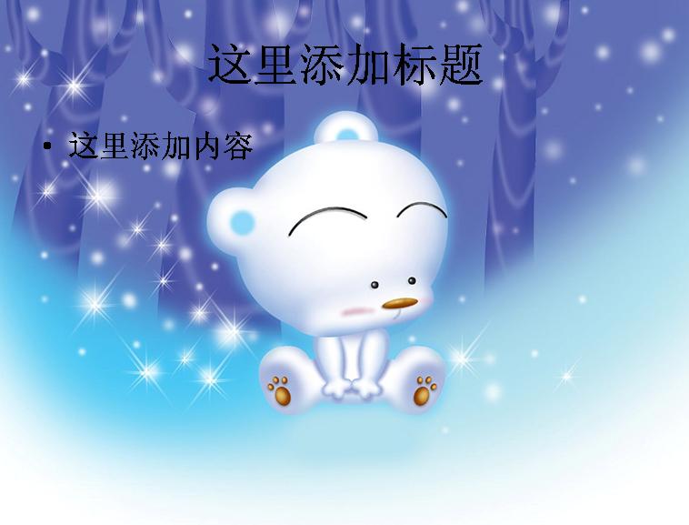 可爱小熊babu背景(4)模板免费下载