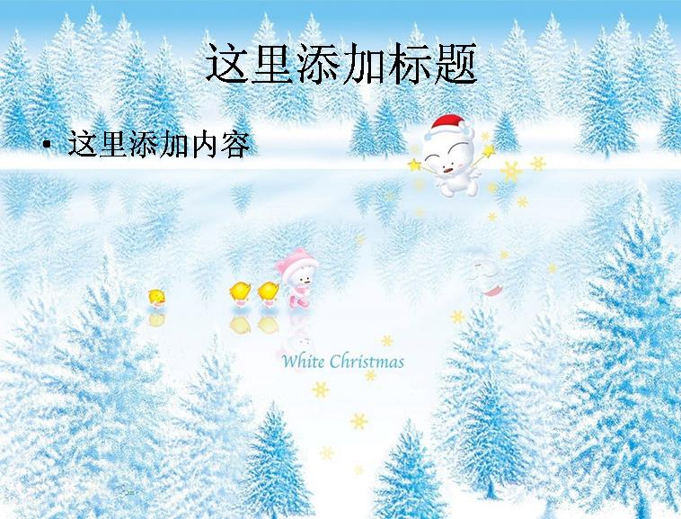 可爱小熊babu背景(5) 支持格式:ppt