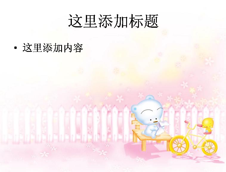 可爱小熊babu背景(8)模板免费下载_86458- wps在线模板