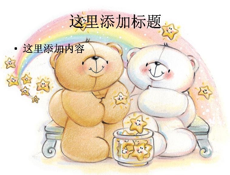 可爱小熊卡通图片(11)模板免费下载