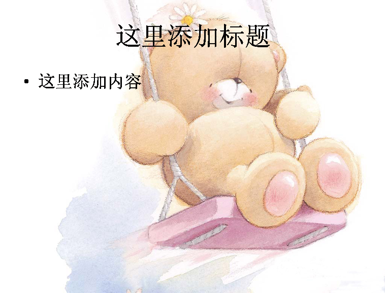 可爱小熊卡通图片(5)模板免费下载