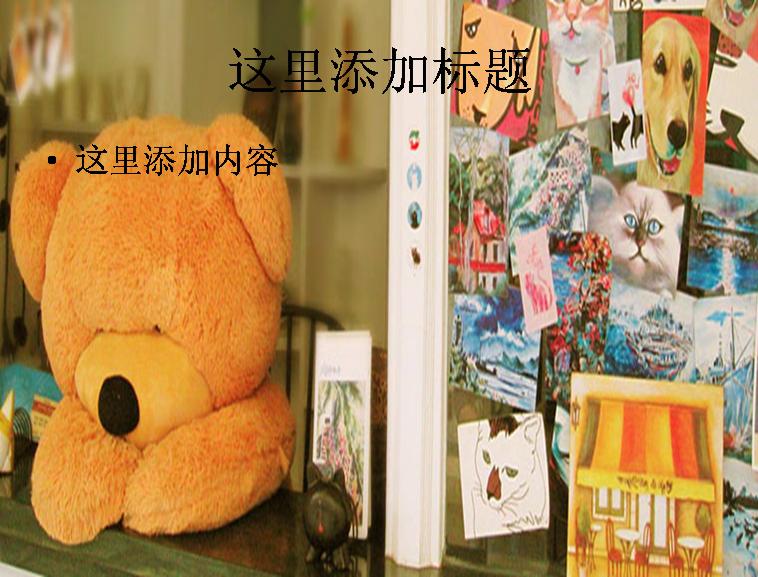 可爱泰迪熊的家 支持格式:ppt