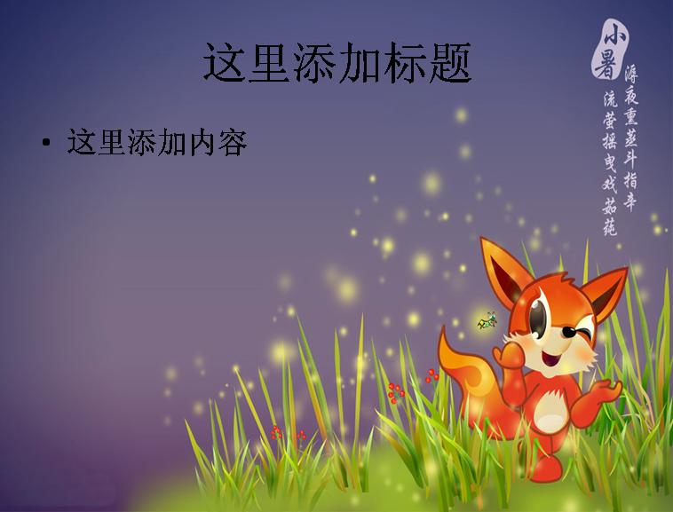 可爱火狐狸二十四节气卡通(11)