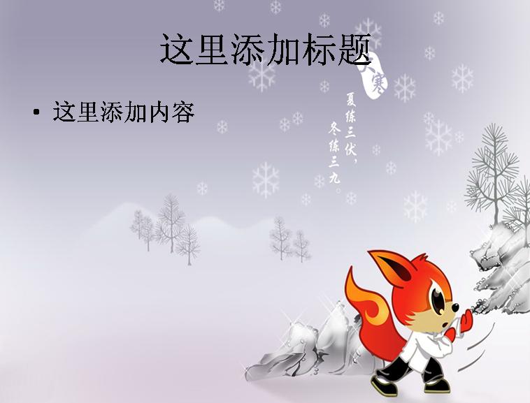 可爱火狐狸二十四节气卡通(24)