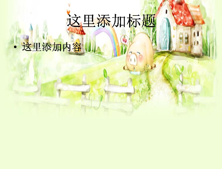 可爱猪猪世界背景模板免费下载_86577- wps在线模板