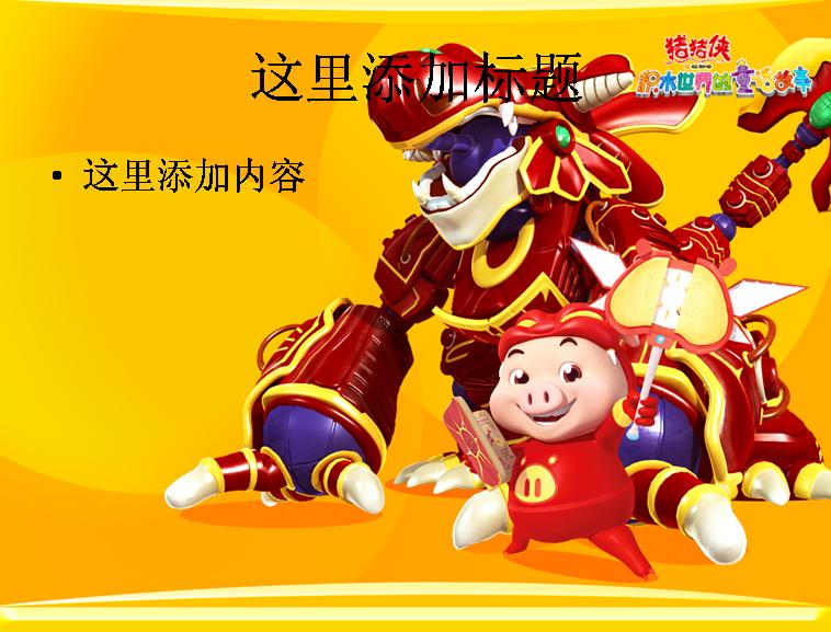 可爱猪猪侠(11)