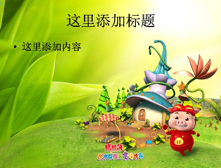 可爱猪猪侠(9) 支持格式:ppt