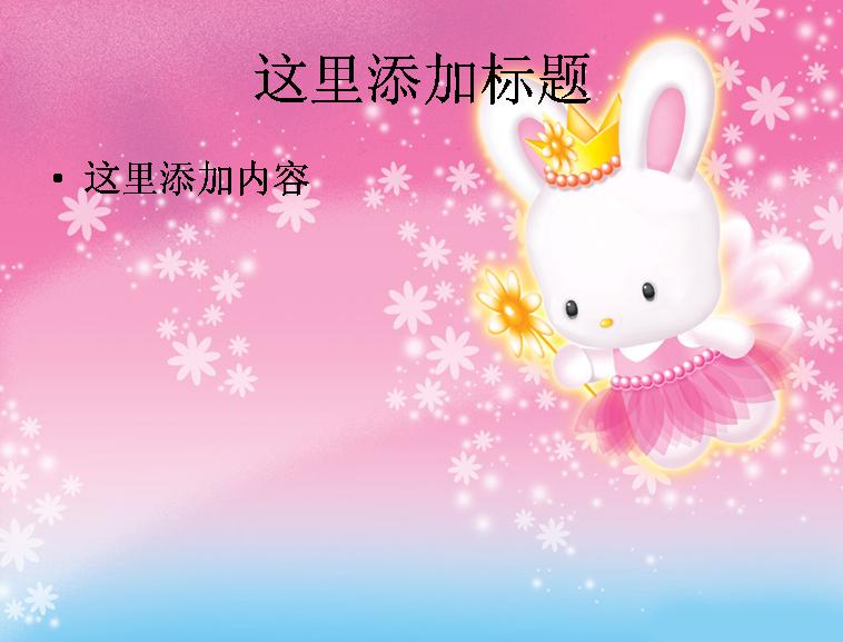 可爱的卡通兔背景(4)模板免费下载