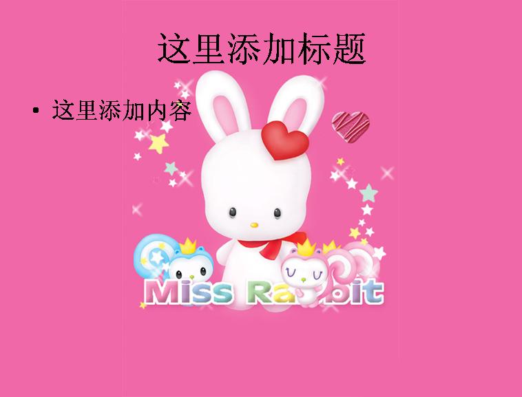 可爱的卡通兔背景(6)模板免费下载_86674- wps在线模板