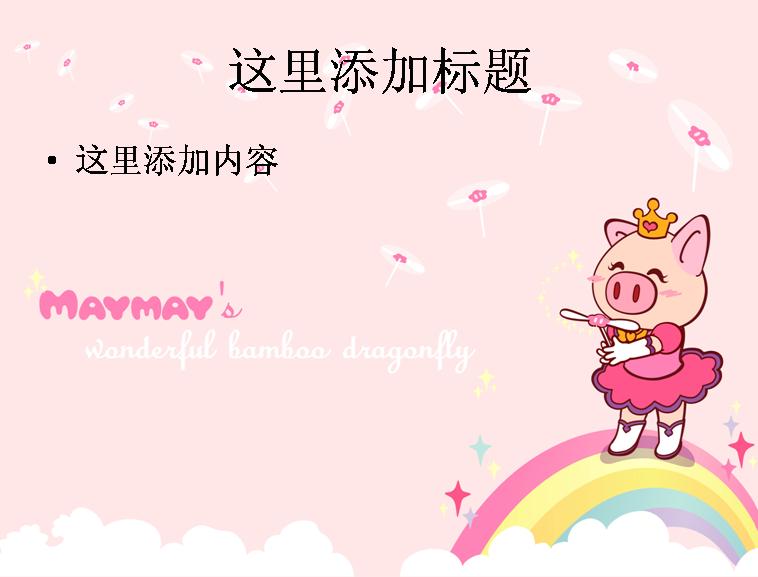 可爱的小猪班纳背景(3) 模板免费下载_ 86729 - wps