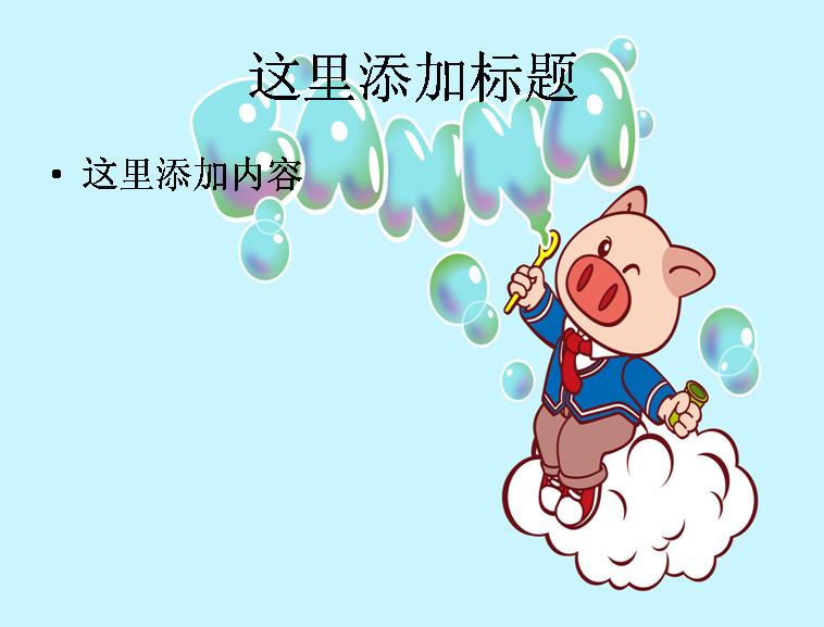 可爱的小猪班纳背景(6)模板免费下载_86732- wps在线