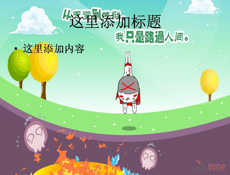 可爱的屌屌兔背景(10)模板免费下载