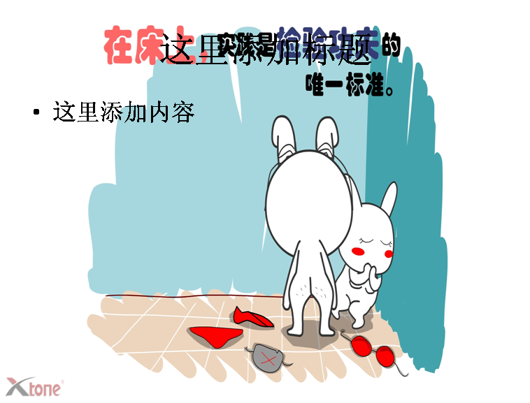可爱的屌屌兔背景(2)模板免费下载_86740- wps在线模板