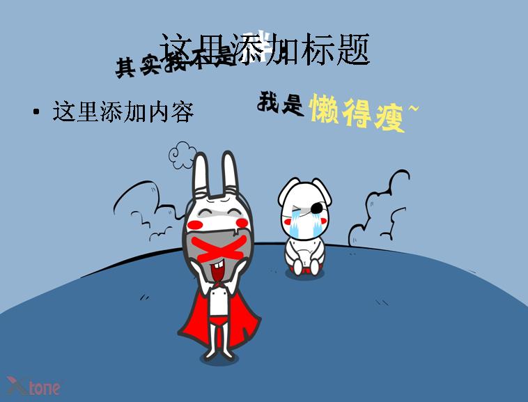 可爱的屌屌兔背景(8)模板免费下载_86746- wps在线模板
