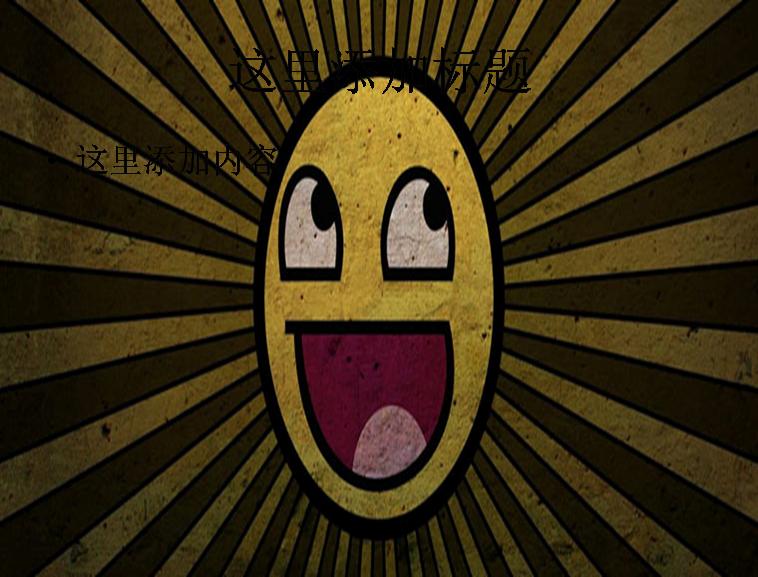 可爱笑脸模板免费下载_86775- wps在线模板