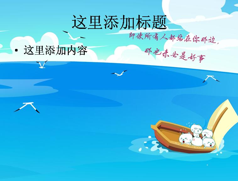 可爱笨笨猫卡通背景(10)模板免费下载_86776- wps在线