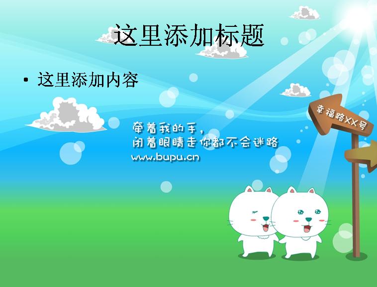 可爱笨笨猫卡通背景(14)模板免费下载