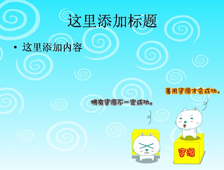 可爱笨笨猫卡通背景(2)模板免费下载_86784- wps在线