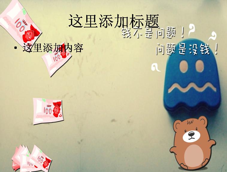 可爱肥肥熊卡通(10)