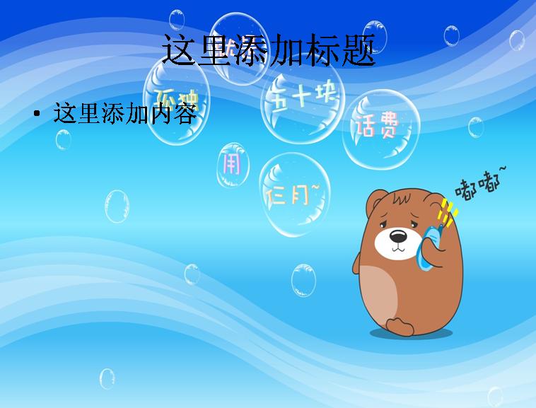 可爱肥肥熊卡通(13)模板免费下载