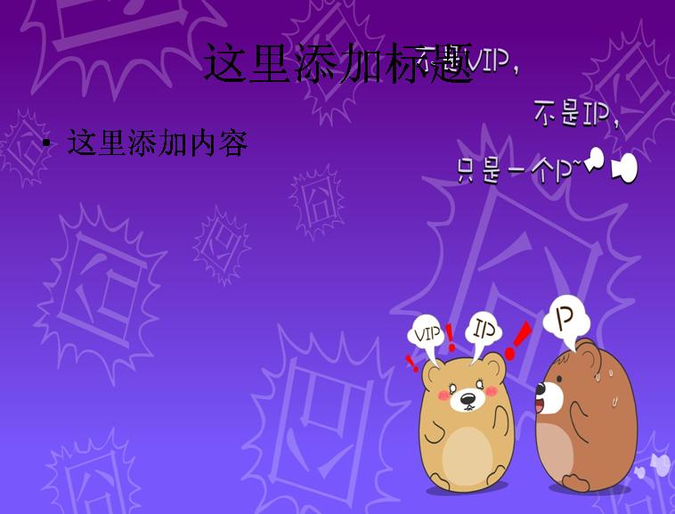 可爱肥肥熊卡通(15)