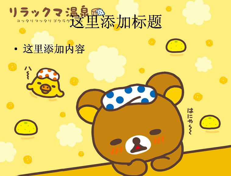 可爱轻松熊卡通(10)模板免费下载