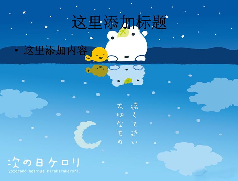 可爱轻松熊卡通(7)