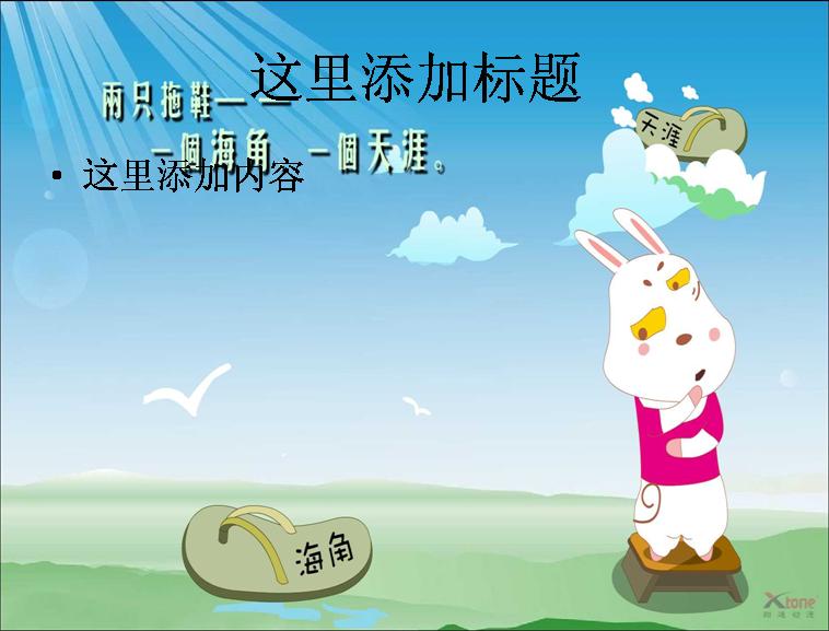 呕兔可爱卡通宽屏(6)模板免费下载_86970- wps在线模板