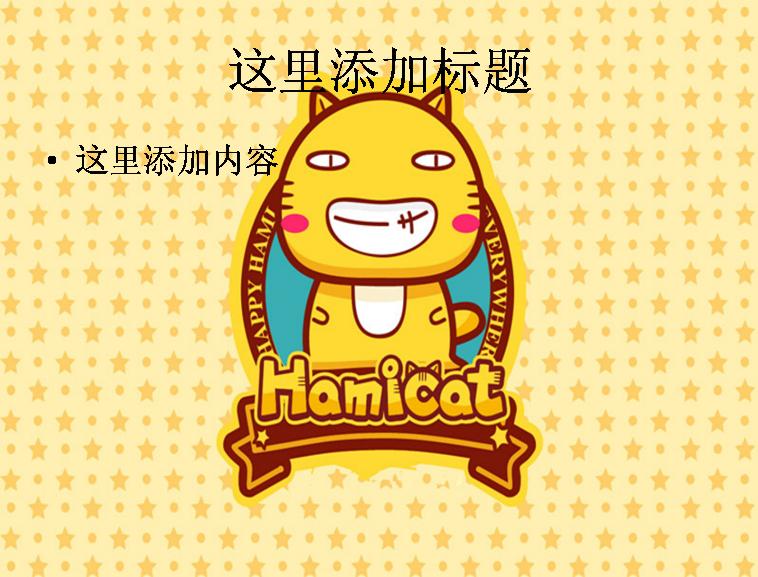 哈咪猫可爱卡通猫咪(4)模板免费下载_87012- wps在线