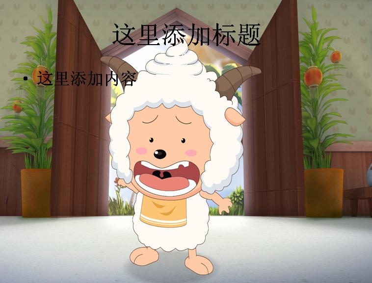 喜羊羊与灰太狼动漫背景图片(4)模板免费下载