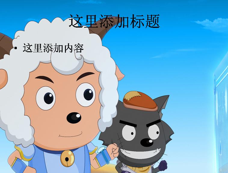 喜羊羊与灰太狼动漫背景图片(6)
