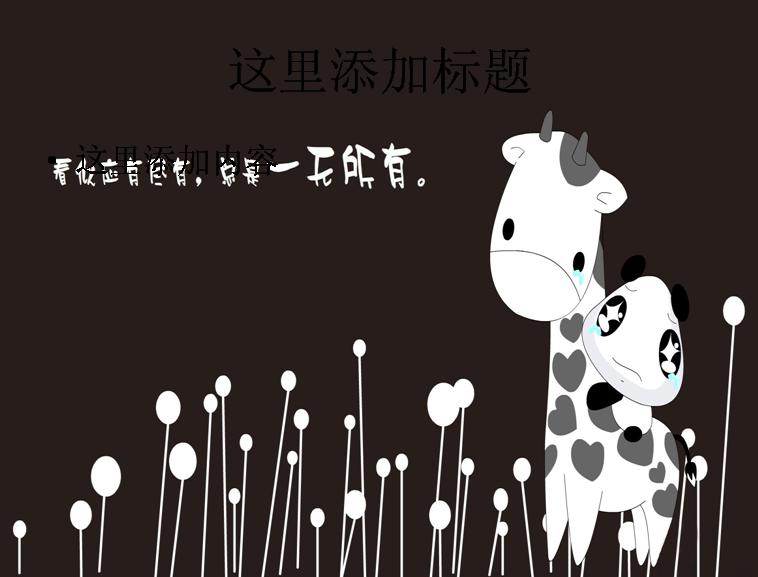 小熊猫搞笑插画电脑(3)