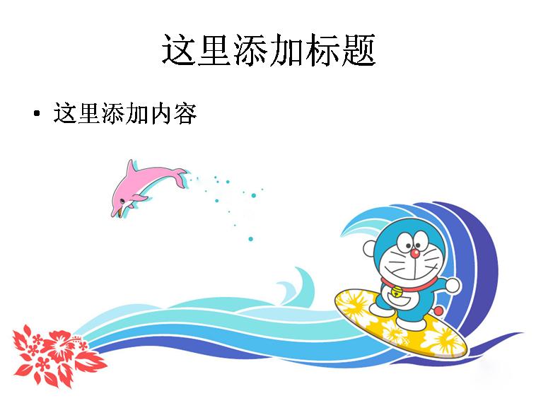 电脑卡通哆啦a梦可爱图片(8)模板免费下载