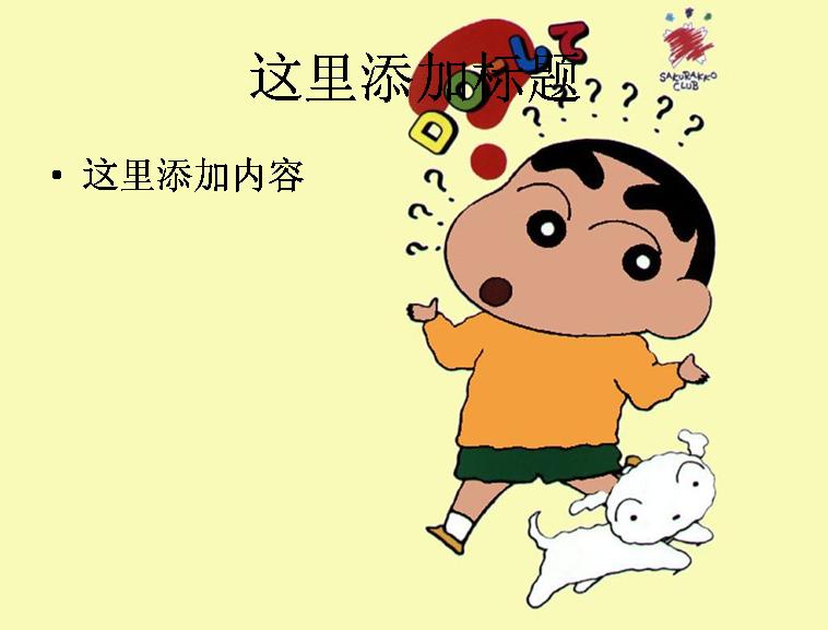 蜡笔小新欢乐来袭(12)