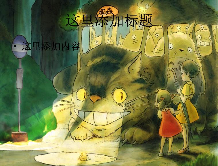 超经典动漫可爱龙猫图片(12)支持格式:pptwpp图片