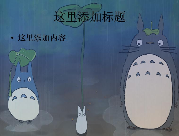 超经典动漫可爱龙猫图片(5)图片